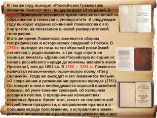 В том же году выходит «Российская Грамматика Михаила Ломоносова», выдержавша