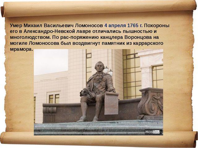 Умер Михаил Васильевич Ломоносов 4 апреля 1765 г. Похороны его в Александро-...