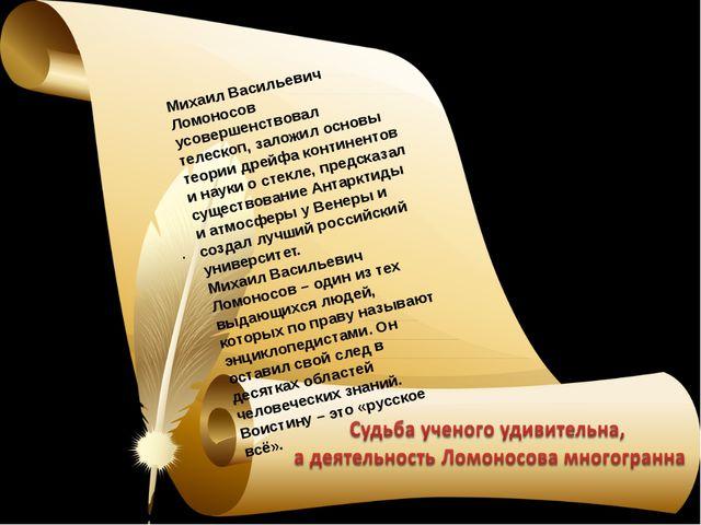 . Михаил Васильевич Ломоносов усовершенствовал телескоп, заложил основы теори...