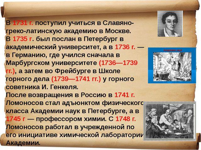 В 1731 г. поступил учиться в Славяно-греко-латинскую академию в Москве. В 173...