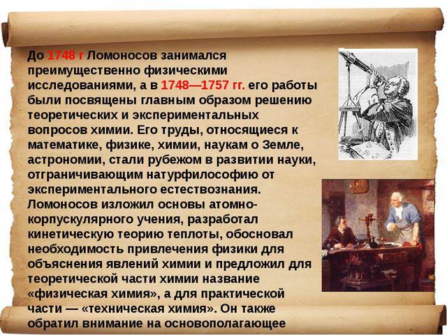 До 1748 г Ломоносов занимался преимущественно физическими исследованиями, а в...