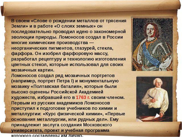 В своем «Слове о рождении металлов от трясения Земли» и в работе «О слоях зем...