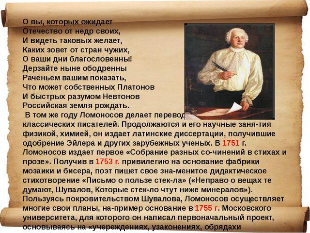 О вы, которых ожидает Отечество от недр своих, И видеть таковых желает, Каких...