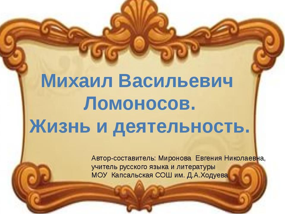 Михаил Васильевич Ломоносов. Жизнь и деятельность. Автор-составитель: Миронов...