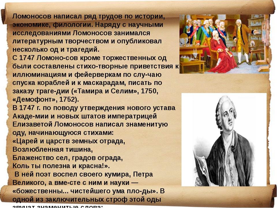 Ломоносов написал ряд трудов по истории, экономике, филологии. Наряду с научн...