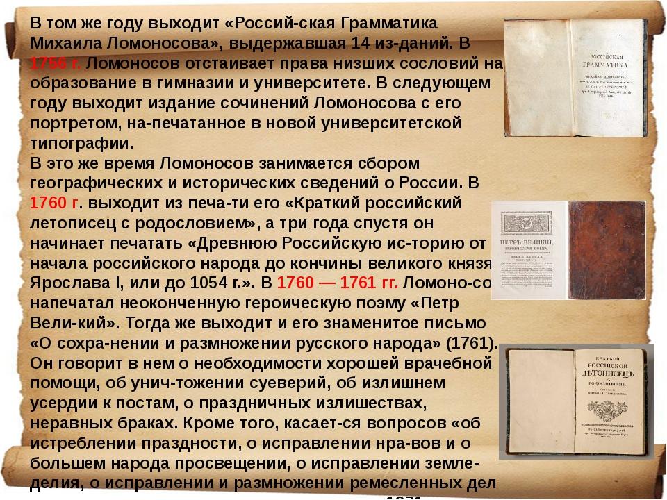 В том же году выходит «Российская Грамматика Михаила Ломоносова», выдержавша...
