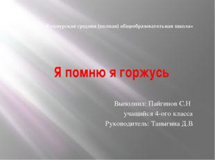 МОУ «Кукнурская средняя (полная) общеобразовательная школа» Я помню я горжусь