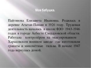 Моя бабушка. Пайгинова Елизавета Ивановна. Родилась в деревне Агытан-Памаш в