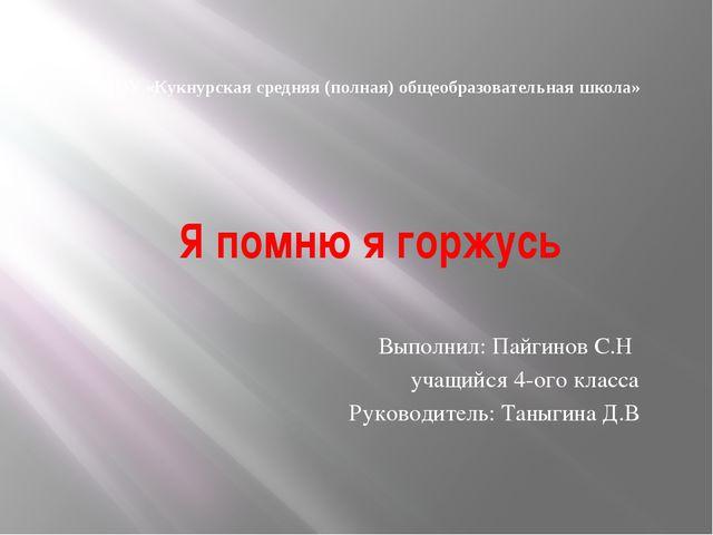 МОУ «Кукнурская средняя (полная) общеобразовательная школа» Я помню я горжусь...