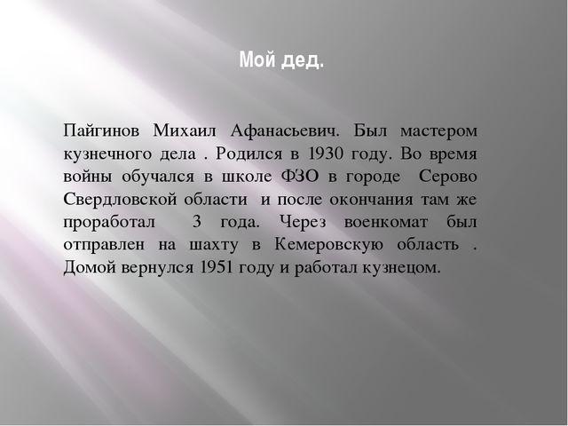 Мой дед. Пайгинов Михаил Афанасьевич. Был мастером кузнечного дела . Родился...