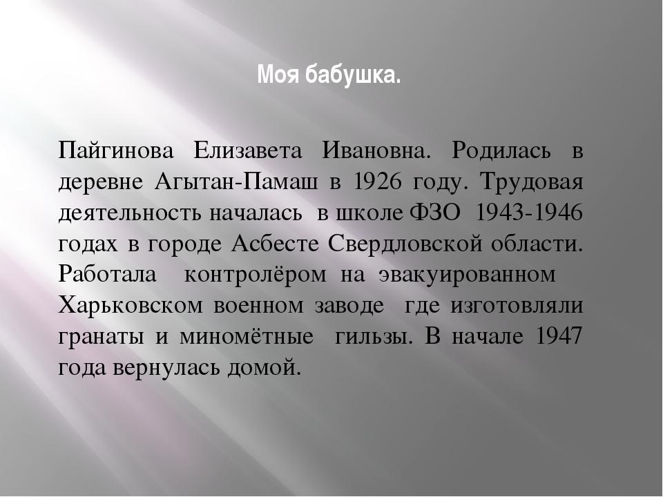Моя бабушка. Пайгинова Елизавета Ивановна. Родилась в деревне Агытан-Памаш в...