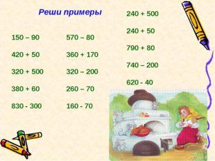 Реши примеры 150 – 90 420 + 50 320 + 500 380 + 60 830 - 300 570 – 80 360 + 17