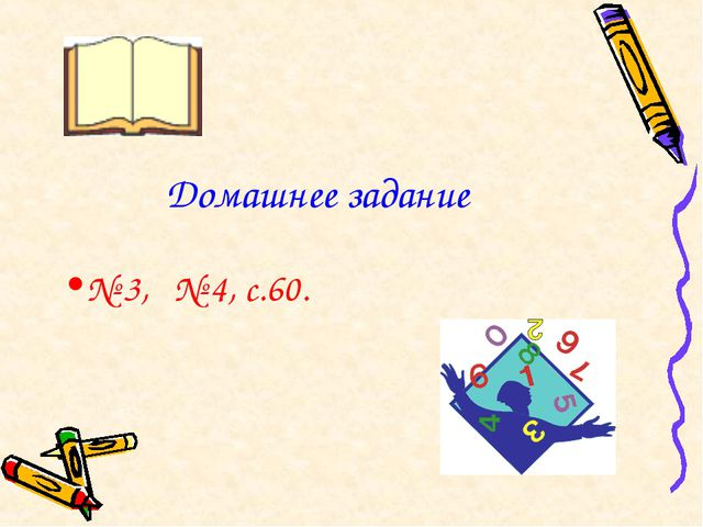Домашнее задание № 3, № 4, с.60.