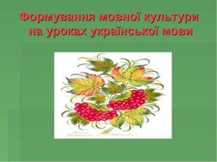 Формування мовної культури на уроках української мови