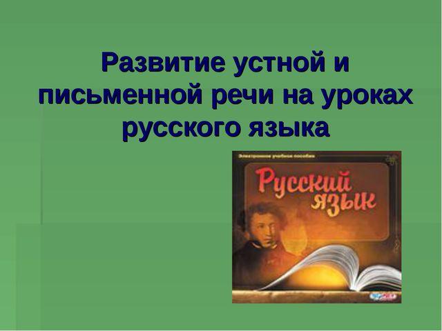 Развитие устной и письменной речи на уроках русского языка