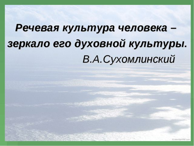 Речевая культура человека – зеркало его духовной культуры. В.А.Сухомлинский