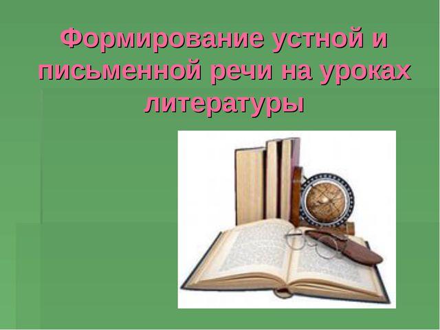 Формирование устной и письменной речи на уроках литературы