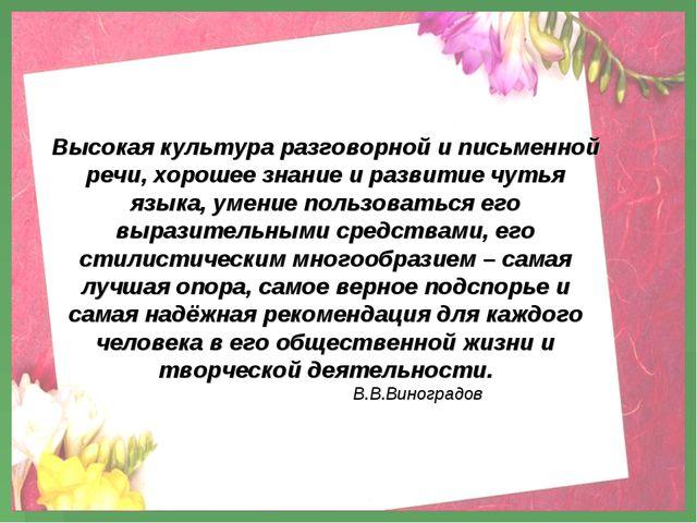 Высокая культура разговорной и письменной речи, хорошее знание и развитие чут...