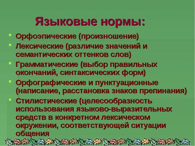 Языковые нормы: Орфоэпические (произношение) Лексические (различие значений...