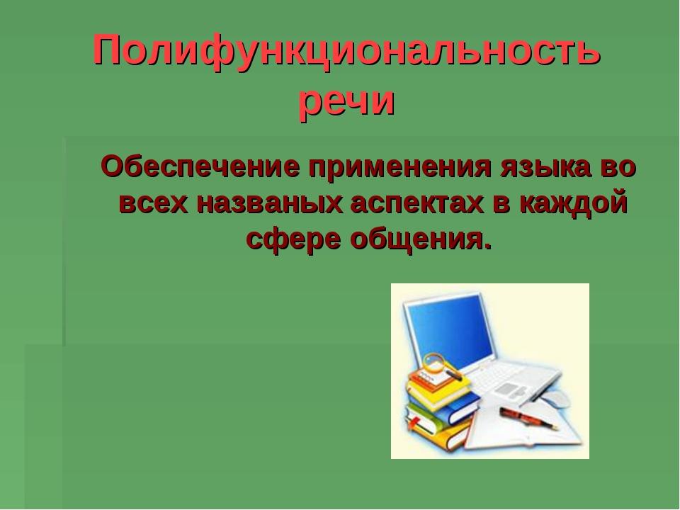 Полифункциональность речи Обеспечение применения языка во всех названых аспек...