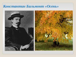 Константин Бальмонт «Осень»