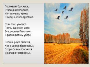 Поспевает брусника, Стали дни холоднее, И от птичьего крика В сердце стало гр