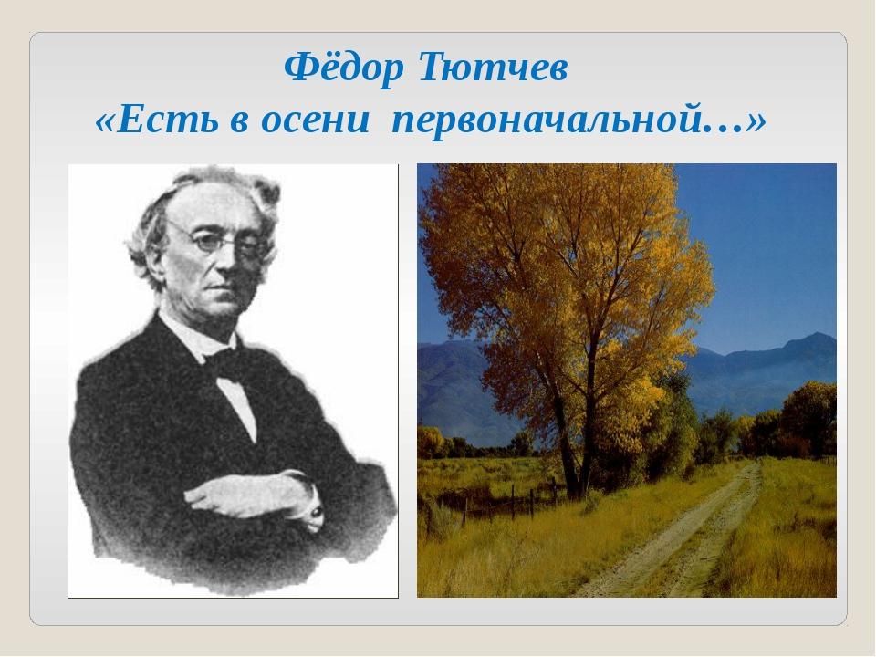Фёдор Тютчев «Есть в осени первоначальной…»