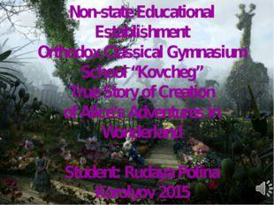 "Non-state Educational Establishment Orthodox Classical Gymnasium School ""Kovc"