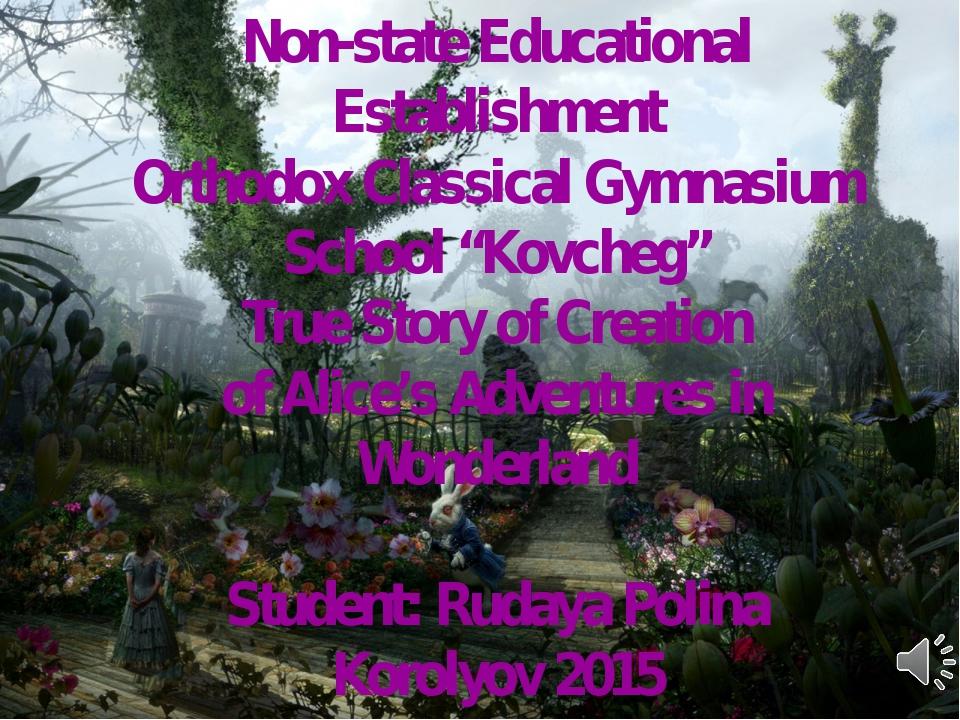 "Non-state Educational Establishment Orthodox Classical Gymnasium School ""Kovc..."