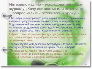 * Интервью научно – исследовательскому журналу «Хочу все знать» или ответы на