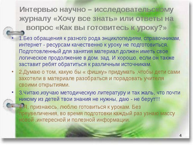 * Интервью научно – исследовательскому журналу «Хочу все знать» или ответы на...