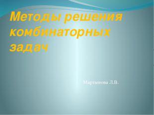 Методы решения комбинаторных задач Мартынова Л.В.