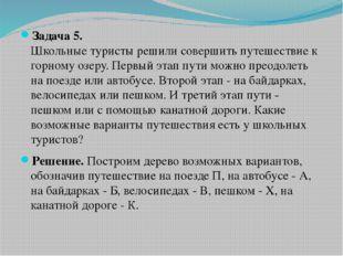 Задача 5. Школьные туристы решили совершить путешествие к горному озеру. Перв