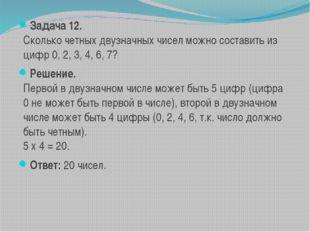 Задача 12. Сколько четных двузначных чисел можно составить из цифр 0, 2, 3, 4