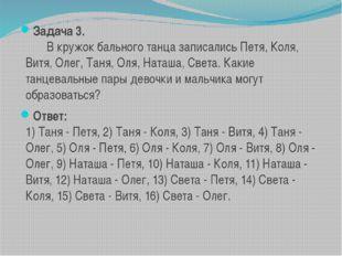 Задача 3. В кружок бального танца записались Петя, Коля, Витя, Олег, Таня, Ол