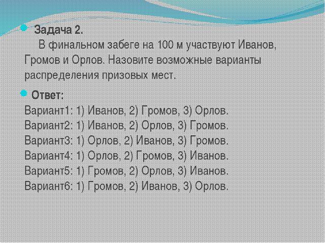 Задача 2. В финальном забеге на 100 м участвуют Иванов, Громов и Орлов. Назо...