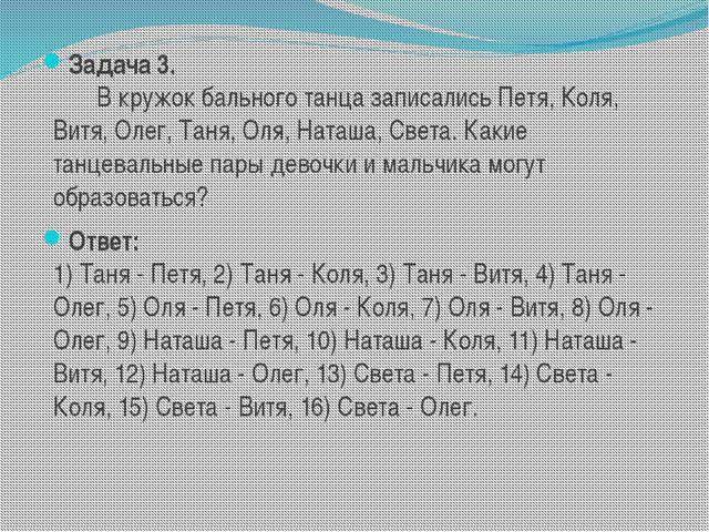 Задача 3. В кружок бального танца записались Петя, Коля, Витя, Олег, Таня, Ол...