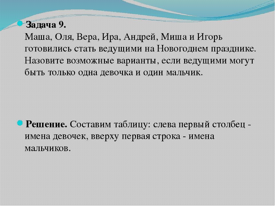 Задача 9. Маша, Оля, Вера, Ира, Андрей, Миша и Игорь готовились стать ведущим...