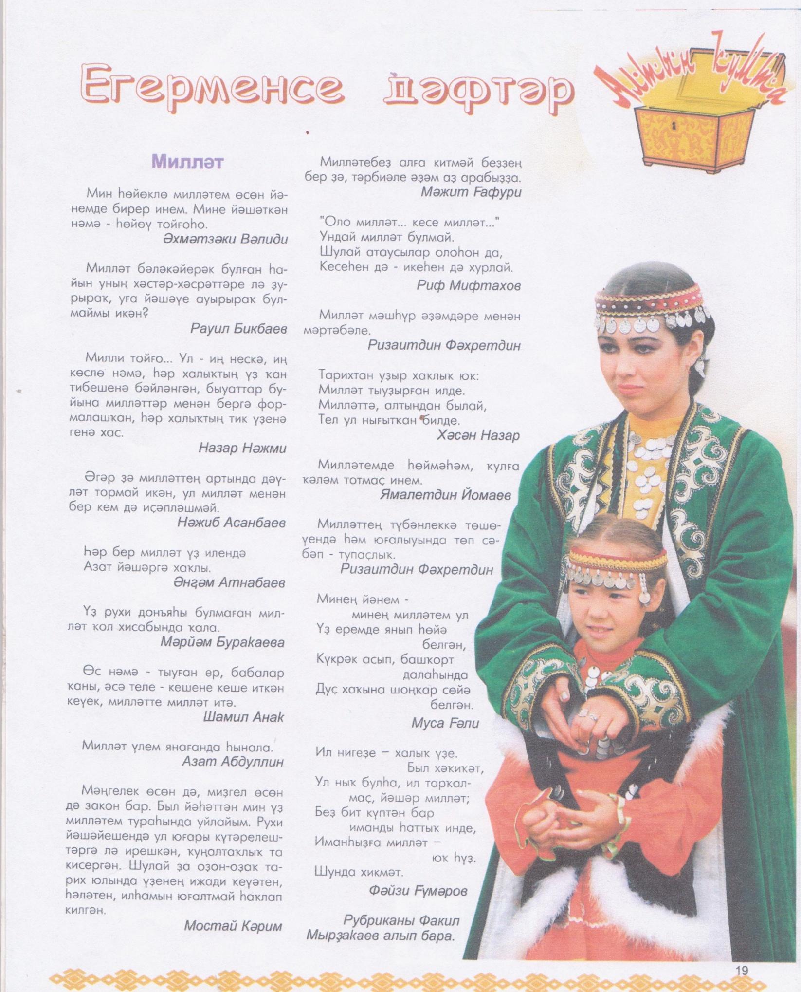 Найти татарские поздравления на татарском языке