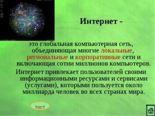 это глобальная компьютерная сеть, объединяющая многие локальные, региональные