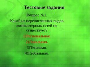 Тестовые задания Вопрос №1. Какой из перечисленных видов компьютерных сетей н