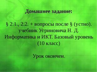 Домашнее задание: § 2.1., 2.2. + вопросы после § (устно). учебник Угриновича