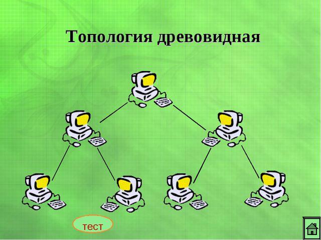 Топология древовидная тест