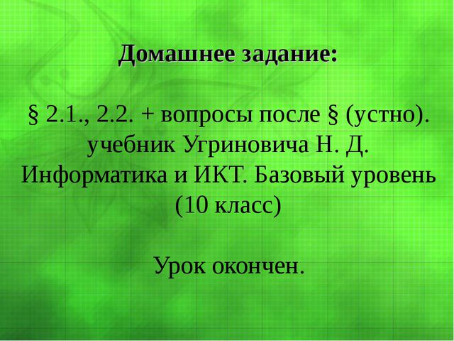 Домашнее задание: § 2.1., 2.2. + вопросы после § (устно). учебник Угриновича...