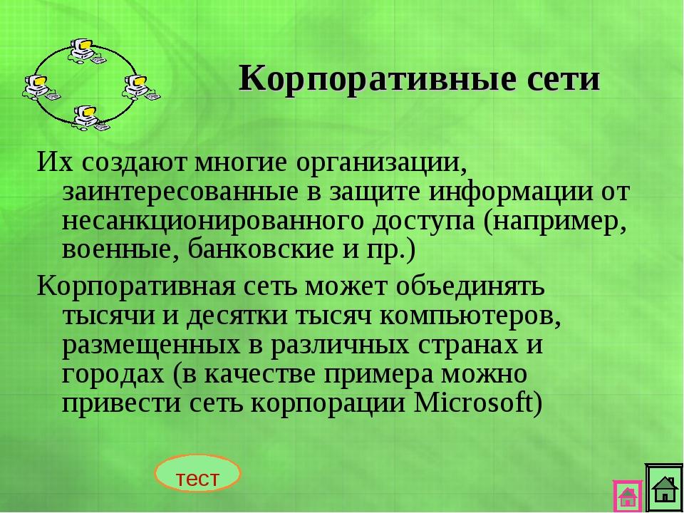 Их создают многие организации, заинтересованные в защите информации от несанк...