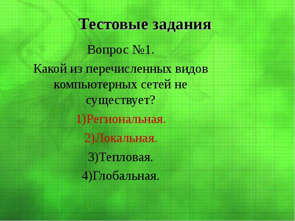 Тестовые задания Вопрос №1. Какой из перечисленных видов компьютерных сетей н...