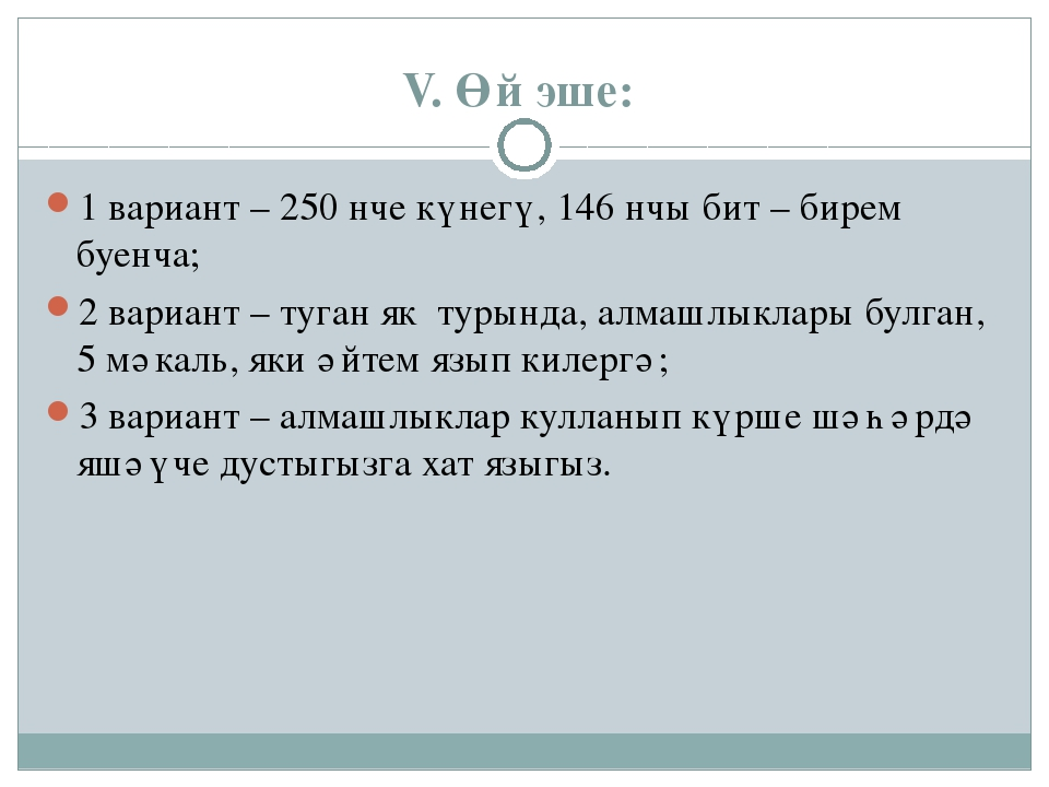 V. Өй эше: 1 вариант – 250 нче күнегү, 146 нчы бит – бирем буенча; 2 вариант...
