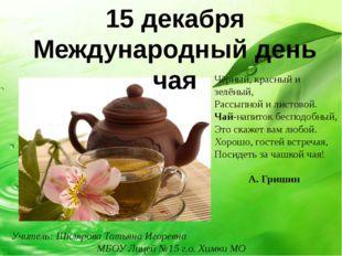 Чай – волшебный напиток, который покорил весь мир!   Международный день ча