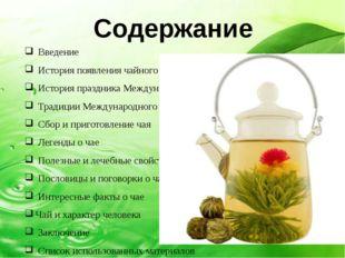 Гордое право называться первооткрывателями чая традиционно принадлежит китай