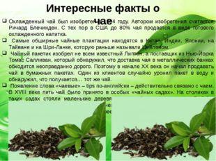 Если Вы понимаете толк в чае, то Вам не важно, сколько его и как он будет за